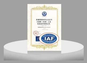艾普斯ISO9000质量管理体系认证