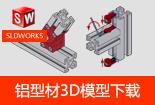 铝型材3D模型下载